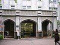 Aoyama Gakuin University - panoramio.jpg