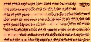 Yemenite Hebrew - Section of Yemenite Siddur, with Babylonian supralinear punctuation (Pirke Avot)