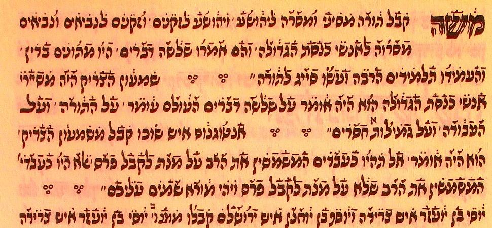 Babylonian Supralinear Punctuation, from Yemenite Siddur, April 2015