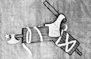 1921 in Italy - Logo of the Arditi del Popolo, an axe cutting a fasces.