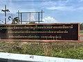 Bang Khao, Nong Chik District, Pattani 94170, Thailand - panoramio (36).jpg