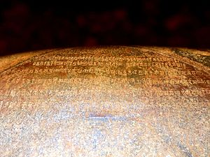 Lomas Rishi Cave - Inscription in the Lomas Rishi Cave