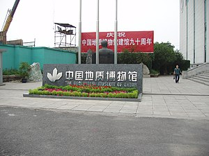 Before the Geological Museum of China.jpg