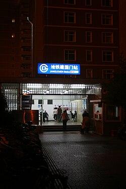 建国門駅の出入口 建国門駅の出入口 建国门 ジェングオメン - Jianguomen 所...