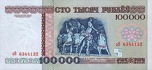 Belarus-1996-Bill-100000-Reverse