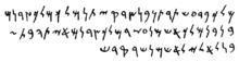 alt= Phoenician writing from right to left. First line reads: Mēm Lāmedh Kaph Bēth Dāleth 'Ayin Šin Tāw Rēš Tāw Nun Bēth Nun ṣādē Dāleth Qōph Yōdh Tāw Nun Mēm Lāmedh Kaph Mēm Lāmedh Kaph ṣādē Dāleth Nun Mēm. Second line reads: Bēth Nun Bēth Nun Mēm Lāmedh Kaph 'Āleph Šin Mēm Nun 'Ayin Zayin Rēš Mēm Lāmedh Kaph ṣādē Dāleth Nun Mēm 'Āleph Yōdh Tāw Hē Bēth Tāw Zayin. Third line reads: Bēth Nun Lāmedh 'Āleph Lāmedh Yōdh Lāmedh 'Āleph Šin Mēm Nun Šin Rēš Qōph Dāleth Šin