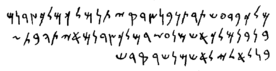A Phoenician inscription mentioning the king