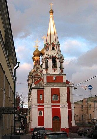 Taganka Square - Image: Bolvanovka church