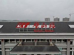 CRT Bishan Station Sign.jpg