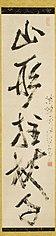 Calligraphy (Zen Master's Staff)