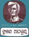 Chha mana atha guntha.pdf