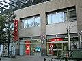 Chiba Bank Kanamachi Branch.jpg