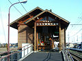 Chichibu-railway-Hirose-yacho-no-mori-station-building.jpg
