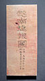 Chinese report on the Sino-French War printed in Shanghai 1883-1885.jpg
