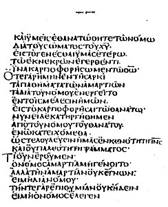 Codex claromontanus greek (The S.S. Teacher's Edition-The Holy Bible - Plate XXVII).jpg