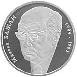Coin of Ukraine Bazhan R.jpg