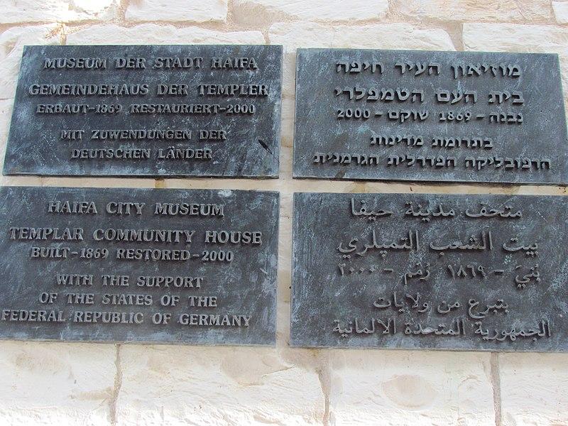 מוזיאון העיר חיפה