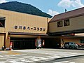 Doaiguchi Station 2.jpg