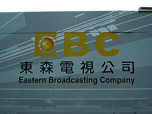 Eastern Broadcasting Company - Image: EBC logo on 345 BJ 20100914