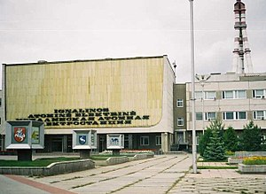 Ignalina Nuclear Power Plant - Entrance to the Ignalina Nuclear Power Plant