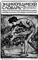 Encyclopædia Granat vol 07 ed11 191x.pdf