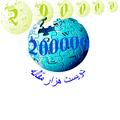 Fawiki 200000 logo.png