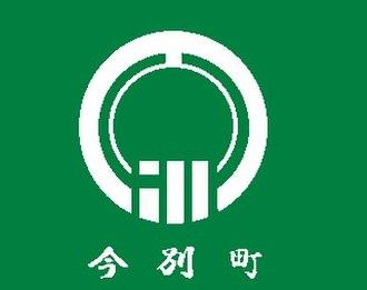 Imabetsu, Aomori - Image: Flag of Imabetsu Aomori