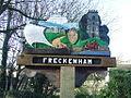 Freckenham Village Sign (geograph 4317329).jpg