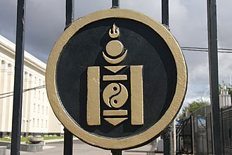 Soyombo symbol - Soyombo symbol on the gate of the Government Palace in Ulaanbaatar