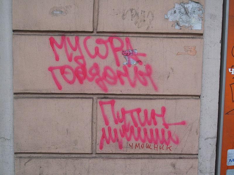 https://upload.wikimedia.org/wikipedia/commons/thumb/4/49/Graffiti_about_Putin.jpg/800px-Graffiti_about_Putin.jpg