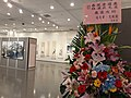 HKCL CWB 香港中央圖書館 Hong Kong Central Library 展覽廳 Exhibition Gallery flowers sign Chinese calligraphy art NOV 2020 SS2 42.jpg