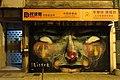 HK 上環 Sheung Wan 太平山街 Tai Ping Shan Street 民建聯 DAB office shop gate 塗鴉 Graffiti Lister night April 2018 IX2.jpg