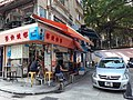 HK 上環 Sheung Wan 太平山街 Tai Ping Shan Street sidewalk restaurant Thursday morning October 2019 SS2 03.jpg