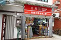 HK 南丫島 Lamma Island 榕樹灣大街 Yung Shue Wan Main Street June 2018 IX2 shop 11.jpg