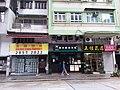 HK 西環 Sai Ying Pun 皇后大道西 Queen's Road West tong lau Golden Star Property agent shop August 2018 SSG.jpg