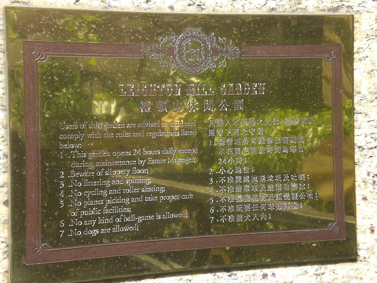 File:HK CWB The Leighton Hill Public Garden Rules 1.JPG - Wikimedia ...