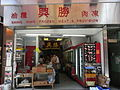 HK Central Gage Street Shing Hing frozen meat shop Aug-2012.JPG