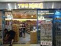 HK Chai Wan Hing Wah Plaza shop 759 Store Sept-2012.JPG