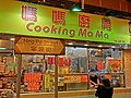 HK Jordan 寧波街 Ning Po Street name sign night Cooking Ma Ma food take-away shop Mar-2013.JPG