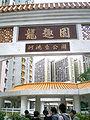 HK Lower Wong Tai Sin Estate Lung Tsui Yuen Stanley Ho Park 龍趣園何鴻燊公園 2 Tung Tau Tsuen Road a.jpg