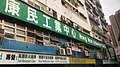 HK NWFBus 81 tour view 康民街 Hong Man Street 康民工業大廈 Industrial Building name sign Oct-2014 LG2.jpg