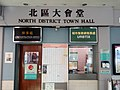 HK Sheung Shui 北區大會堂 North District Town Hall office URBTix counter Jan 2017 Lnv2.jpg