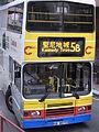 HK Tram tour view Causeway Bay 怡和街 Yee Wo Street CityBus 5B.JPG