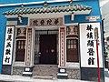 HK WC 灣仔 Wan Chai 石水渠街 Stone Nullah Street 華陀醫院 blue house clinic January 2021 SS2 18.jpg