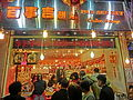 HK Wan Chai Road night 百事吉 Pak See Kut bakery cake shop name sign Jan-2014.JPG