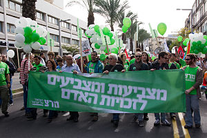 Meretz - Meretz marchers at the International Human Rights March, Tel Aviv, 7 December 2012
