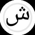 HS-ش- Arabic.png