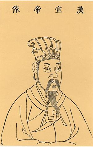 Emperor Xuan of Han - Portrait of Emperor Xuan from Sancai Tuhui