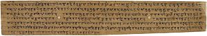 Heart Sutra on Palm Leaves 1 (TNM N-8).jpg