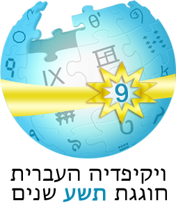 HebWikipedia-9.2